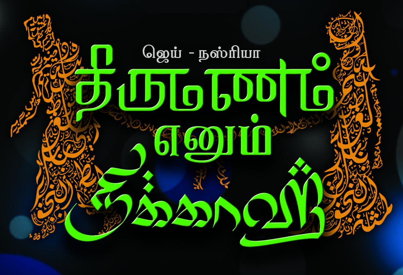 Hindi Urdu Tamil style font