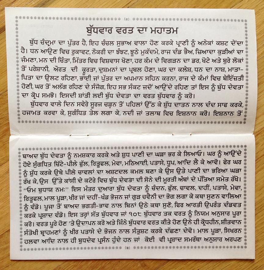 Gurmukhi font budhwar vrat
