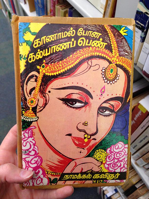 Tamil script lettering illustration