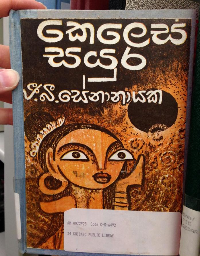 Sinhala letter design font lettering