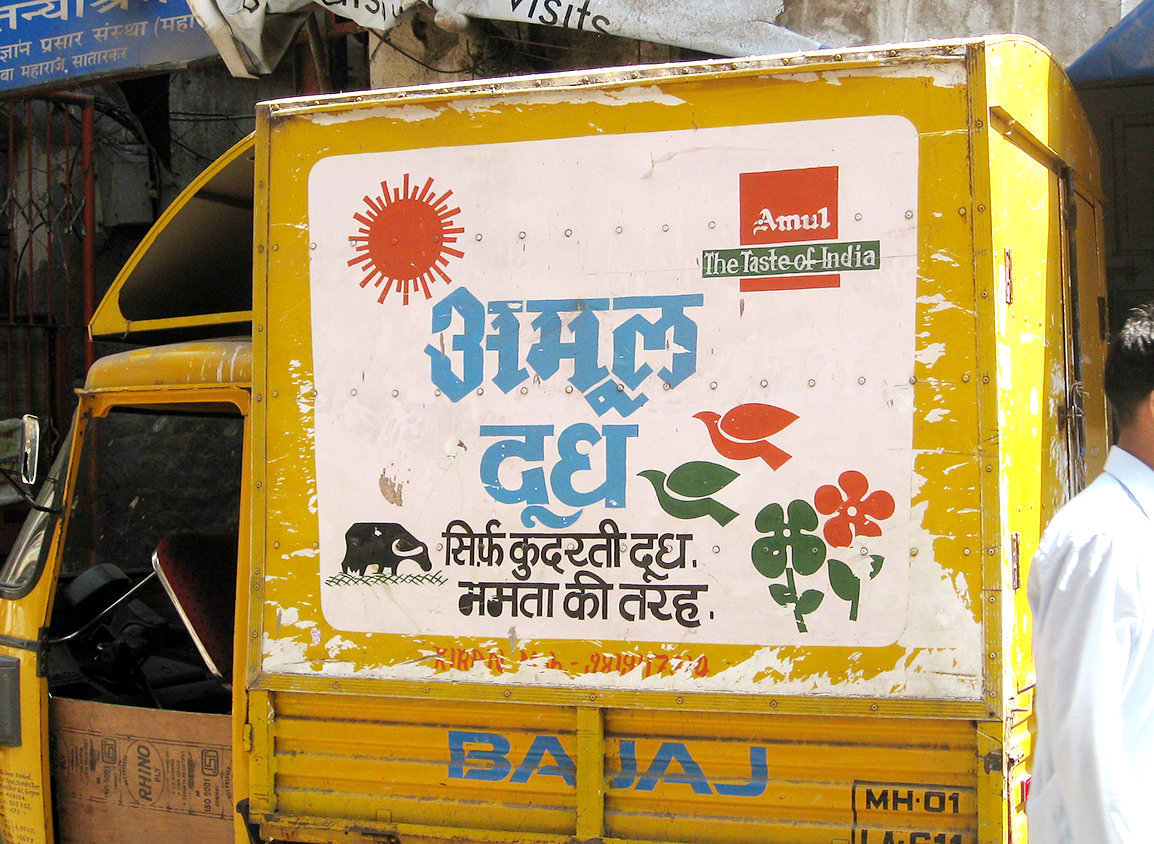 amul milk hindi lettering devanagari sign