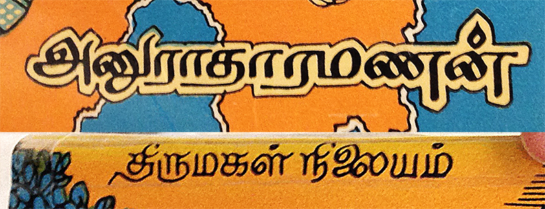 Tamil calligraphy letters