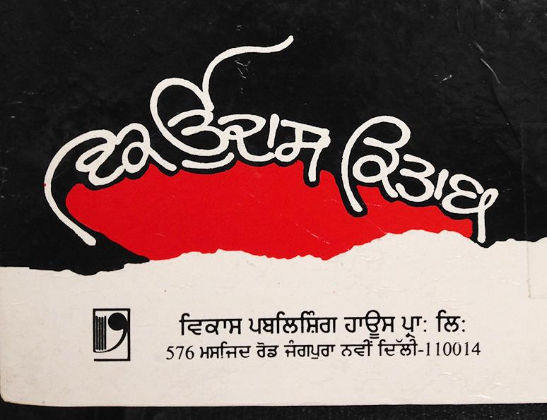 Gurmukhi handwriting script design