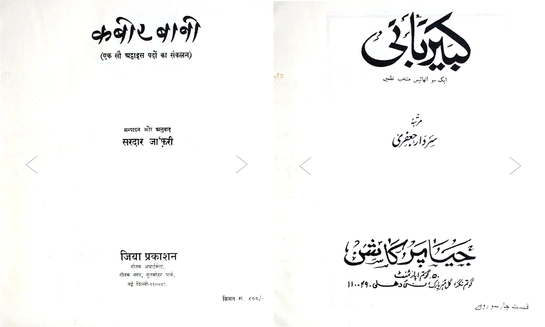 Hindi Urdu book lettering