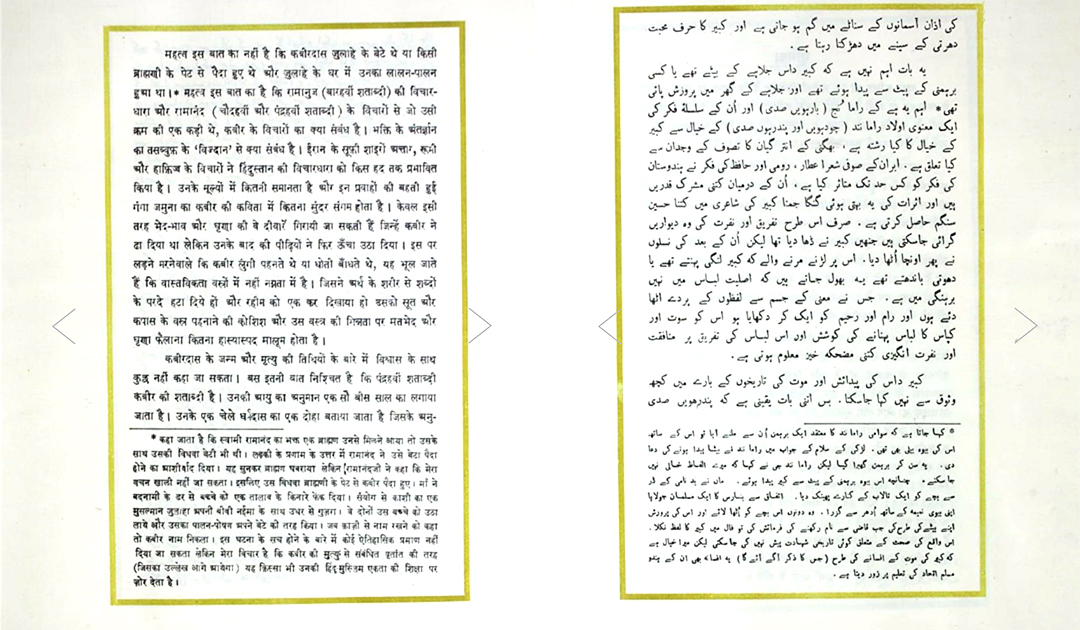 Hindi Urdu bilingual font book