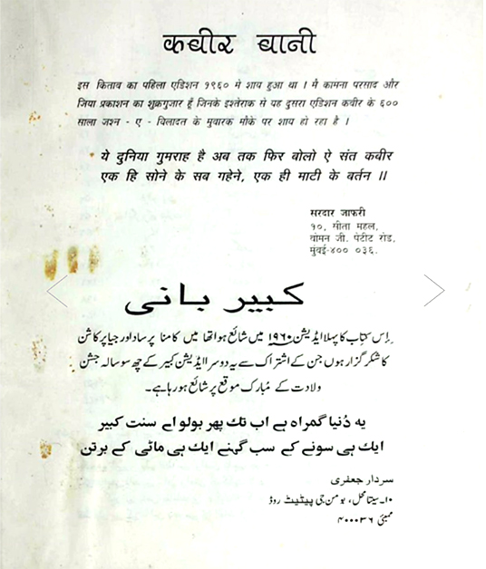 Hindi Urdu fonts old book