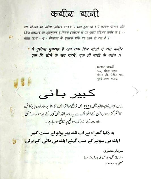 Hindi Urdu fonts old book