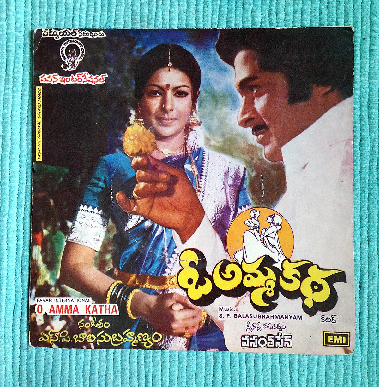 Telugu lettering record sleeve