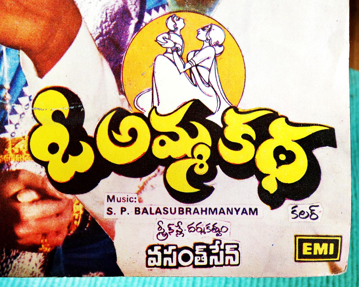 Telugu letters bubble design