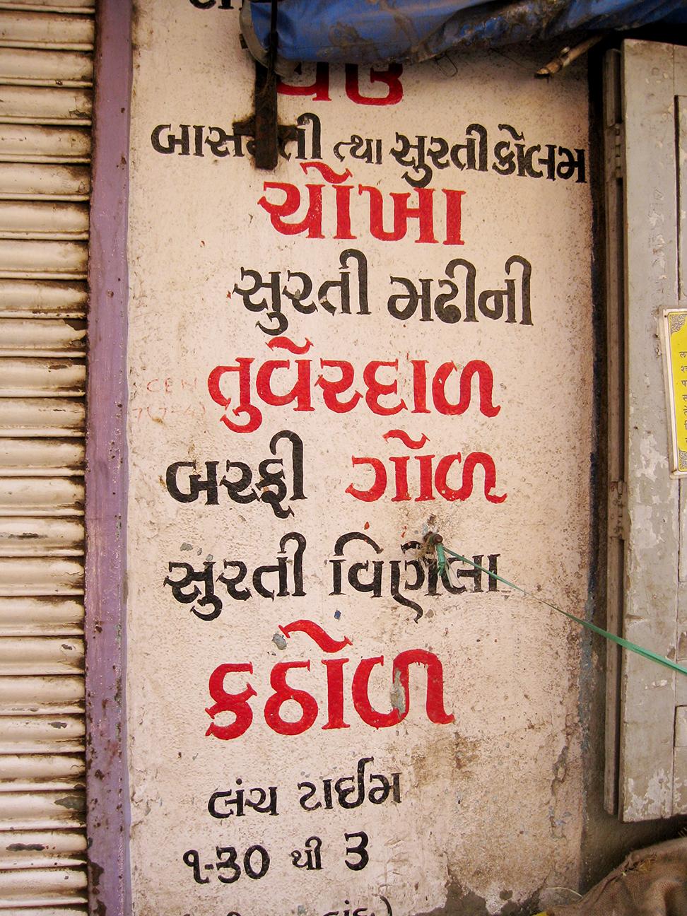 Gujarati serif lettering sign