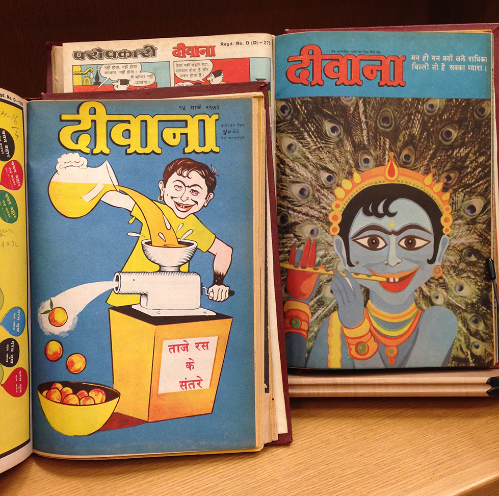 Hindi Devanagari MAD magazine