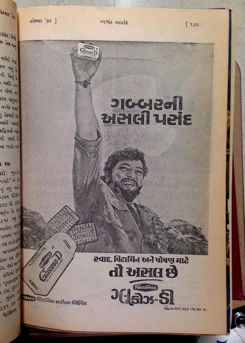 Gujarati type advertisement