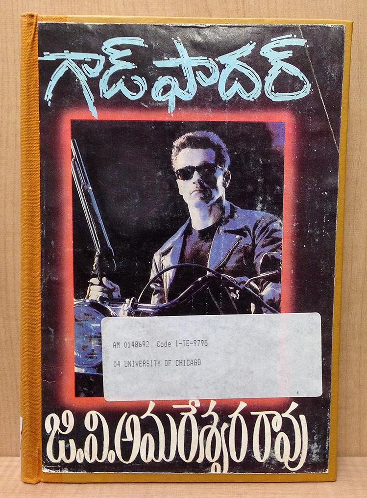 Telugu Terminator script type