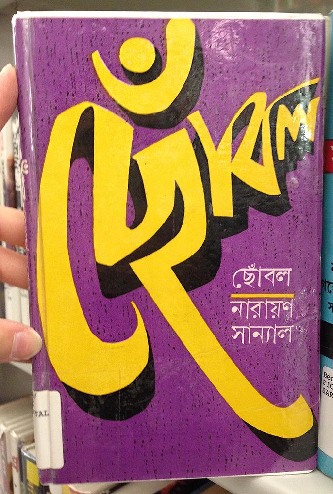 Bengali lettering font type