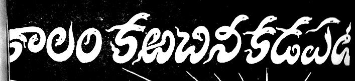 Telugu script snake letters