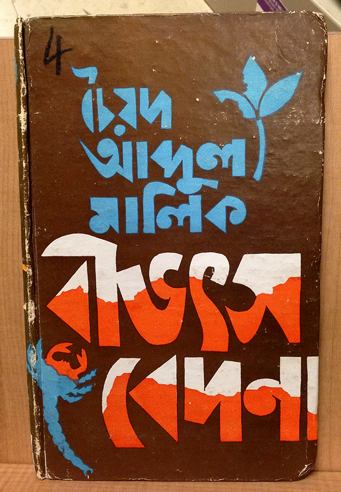 Bengali lettering script type