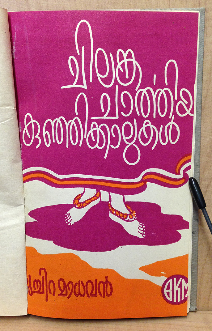 Malayalam script lettering calligraphy