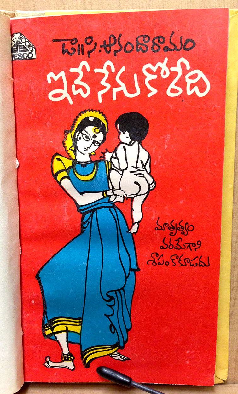 Telugu script lettering calligraphy