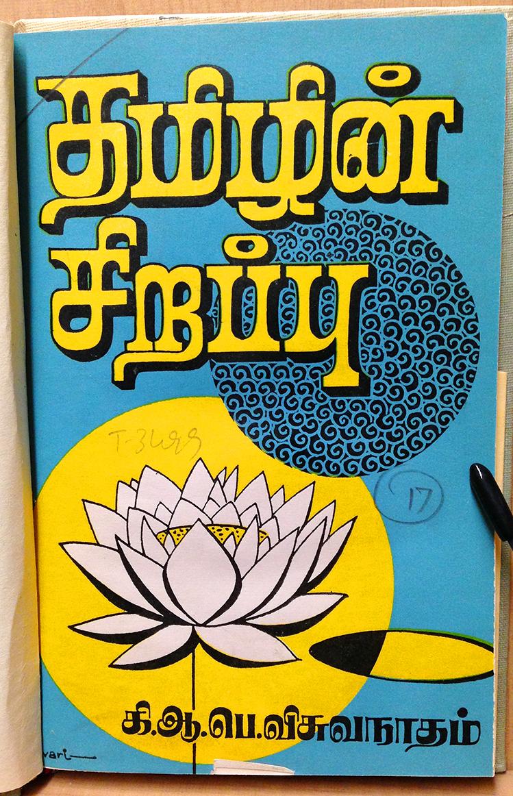 Tamil font letter design