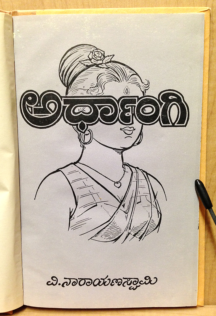 Kannada script type font lettering