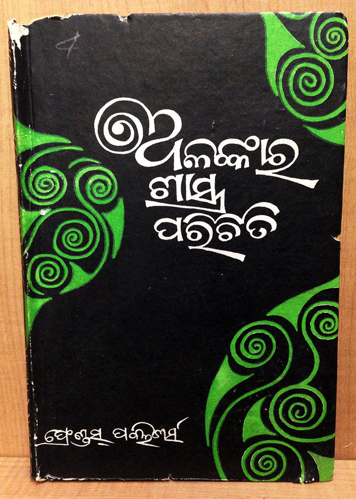 Odia script lettering