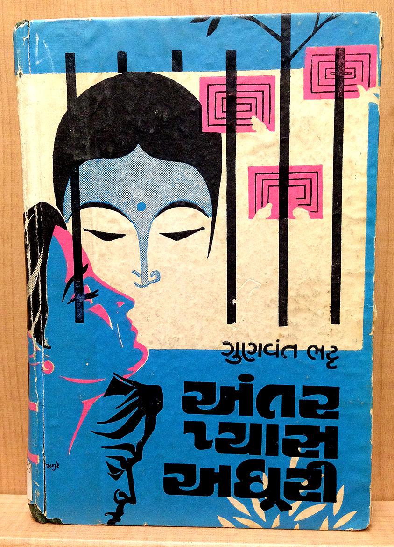 Gujarati script lettering