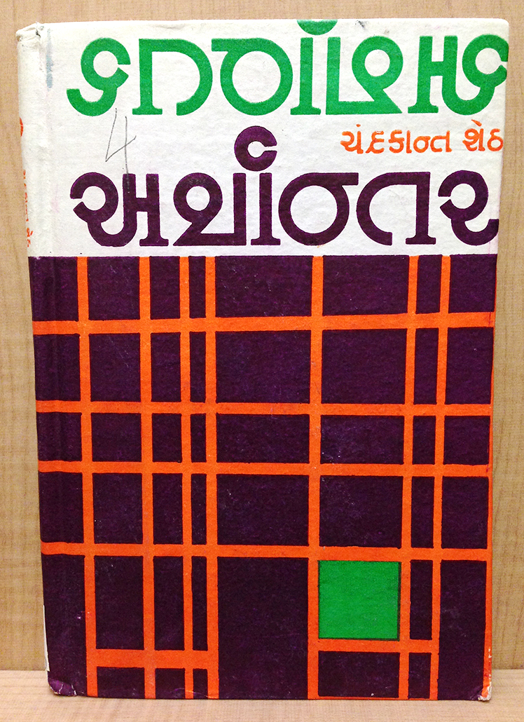 Gujarati modern letter design