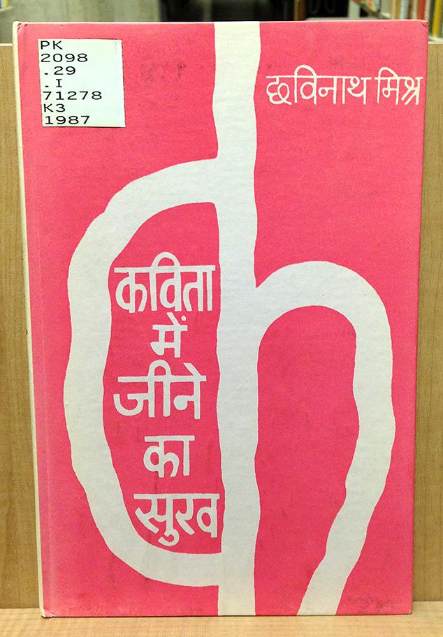 Devanagari script lettering type