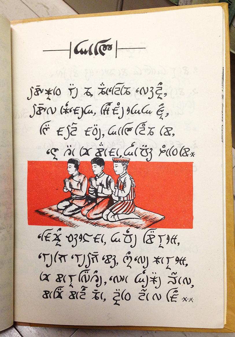 Lepcha script lettering