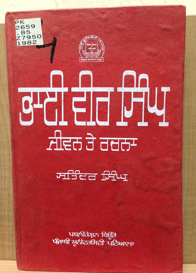 Gurmukhi font typography