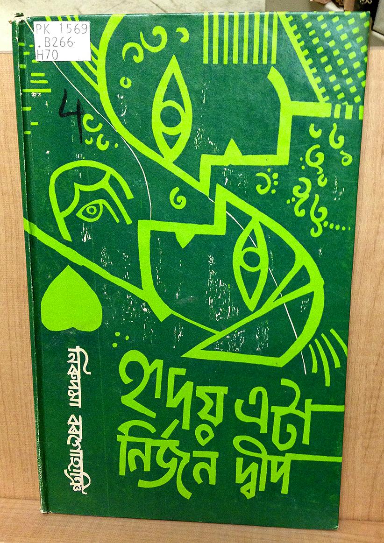 Bengali letter design alphabets