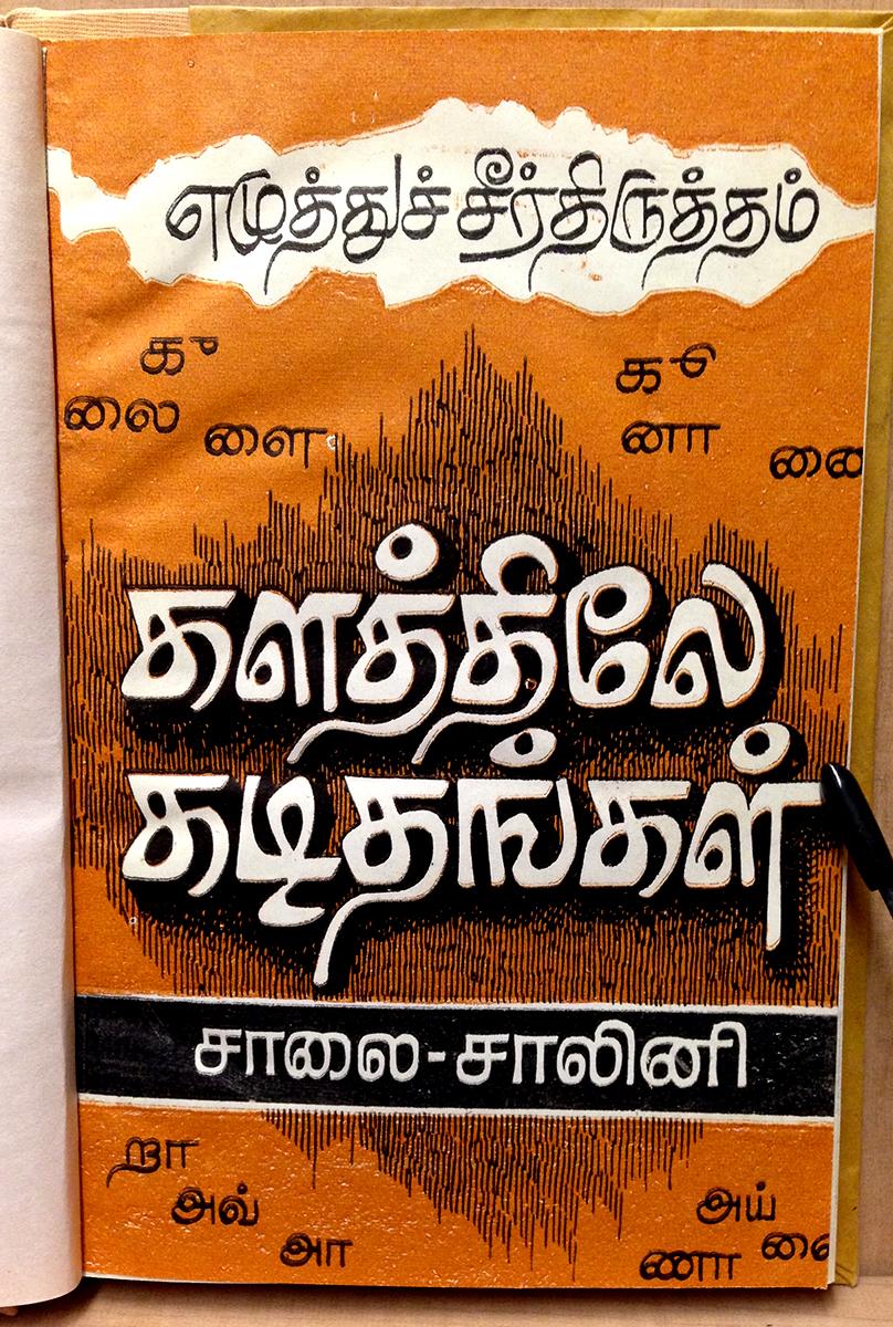 Tamil lettering font design