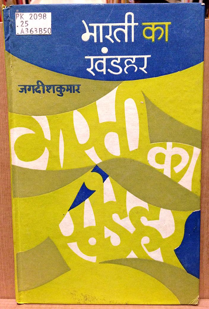 Hindi lettering design
