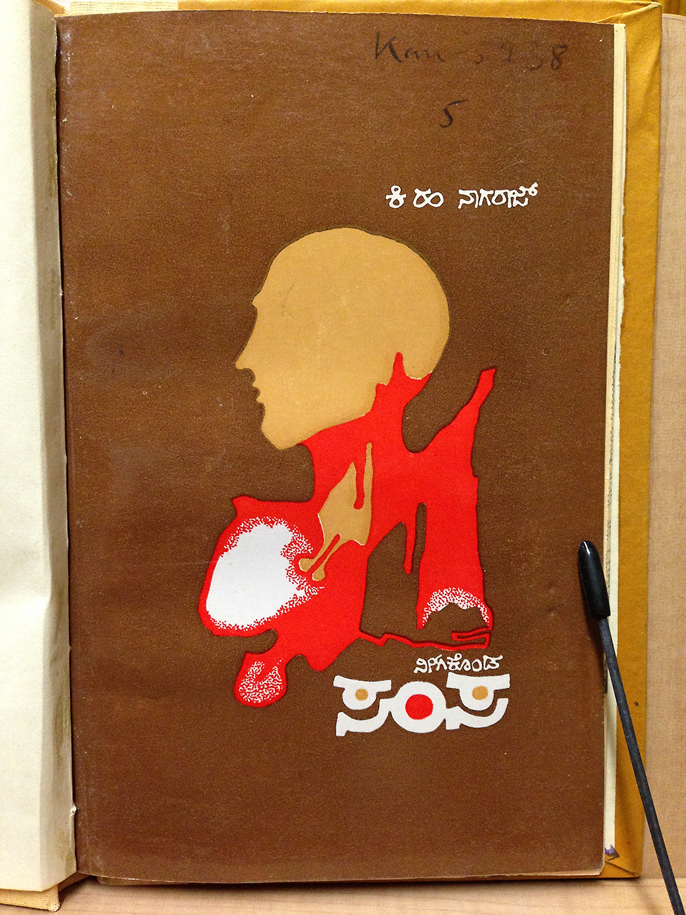 Kannada book cover