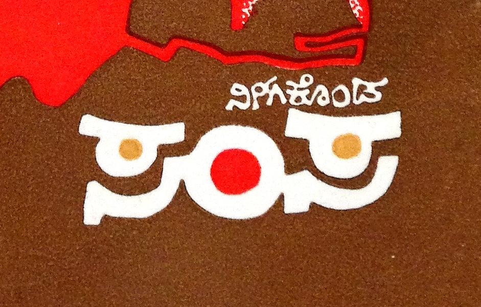 Kannada lettering