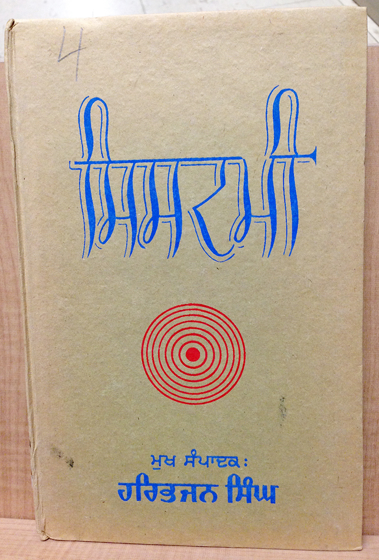 Gurmukhi font letter design