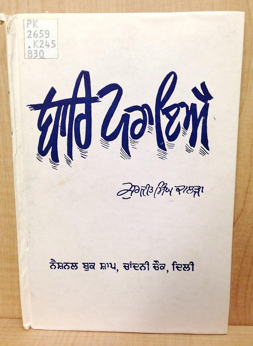Gurmukhi calligraphy lettering font design