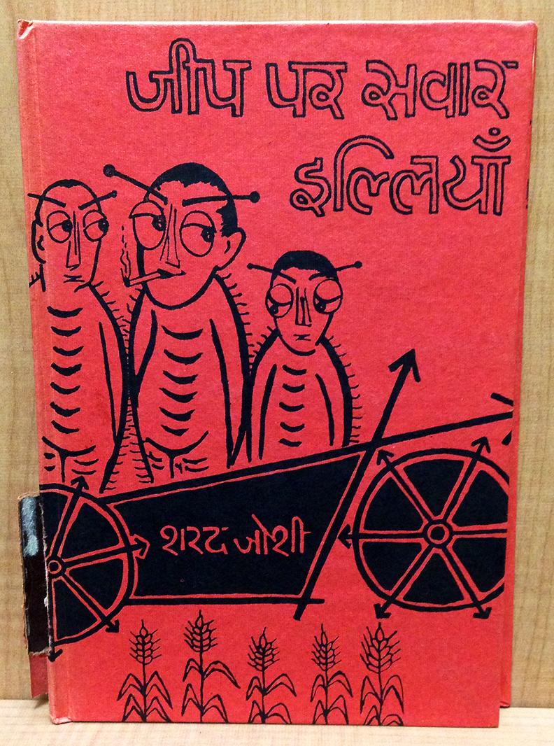 Hindi lettering outline type Devanagari