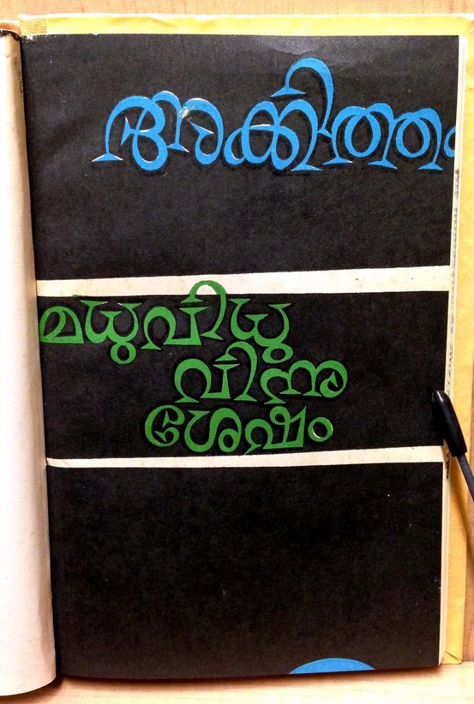 Malayalam lettering serif design