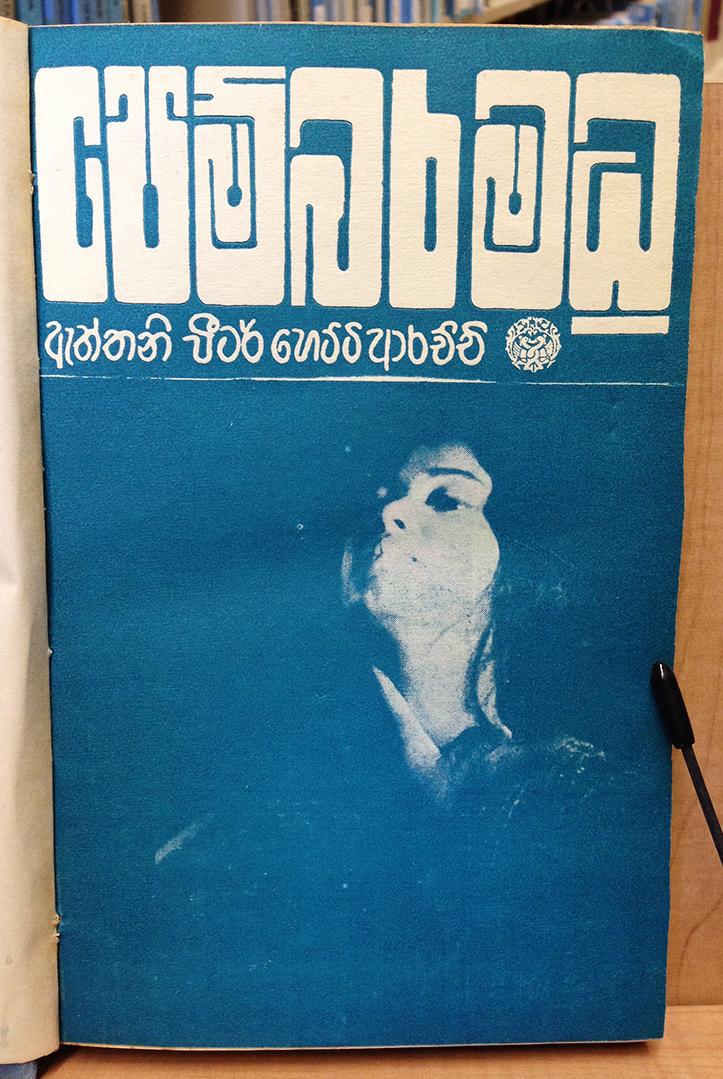 Sinhala lettering design modern