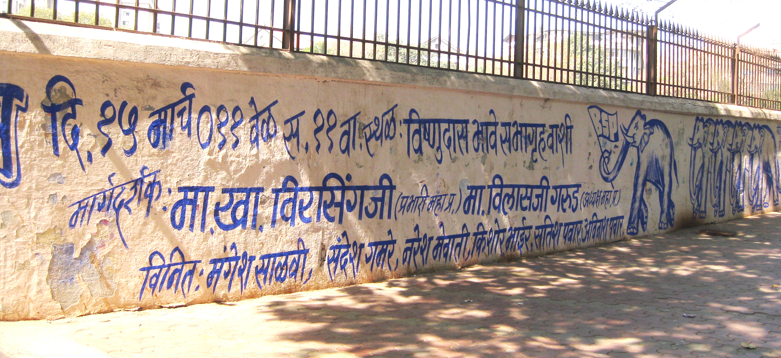 Devanagari Marathi sign painting