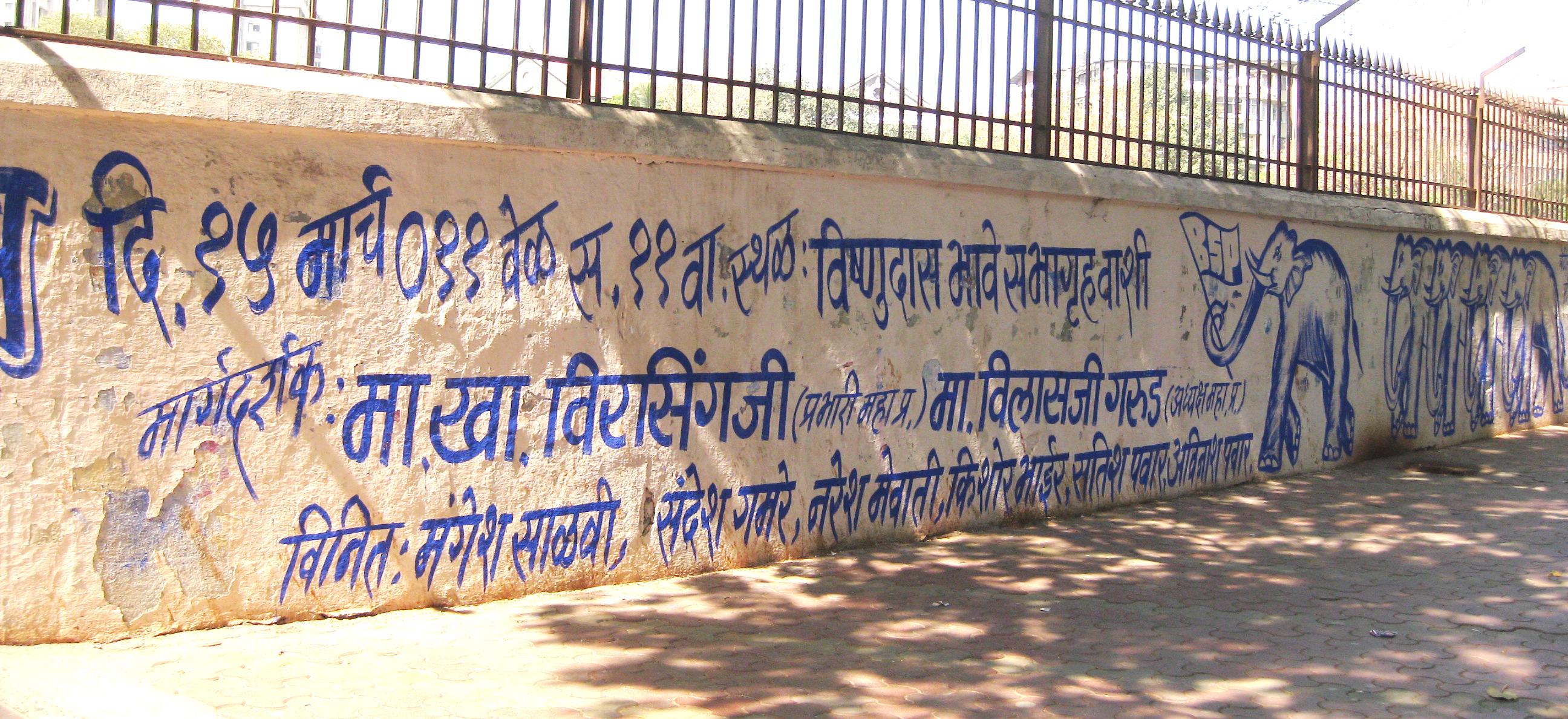 Devanagari Marathi sign painting