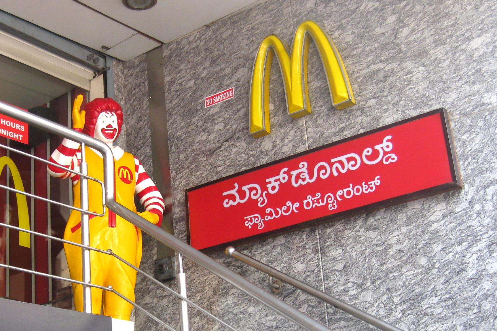 Kannada McDonalds sign font