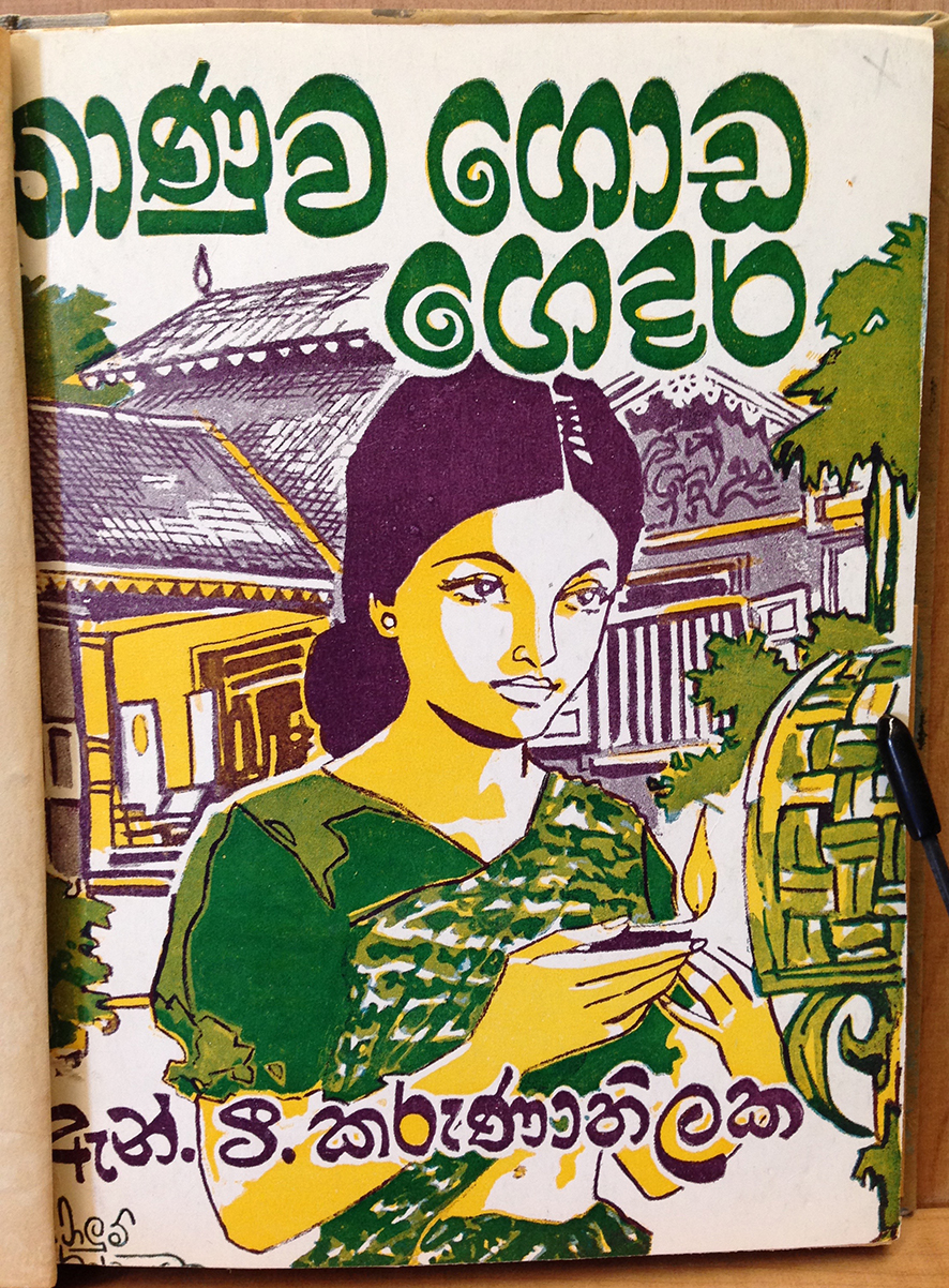 Sinhala lettering type design