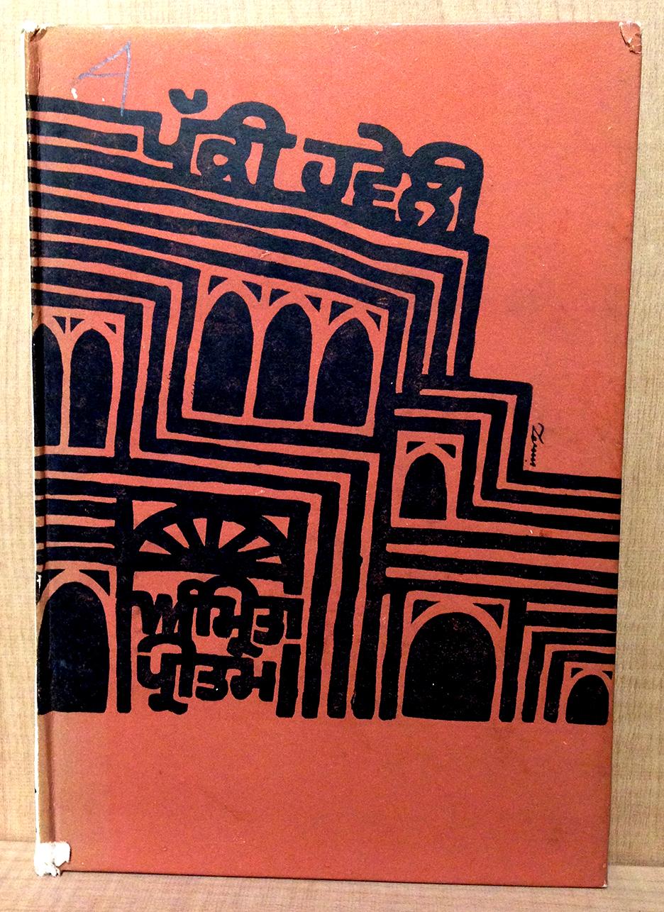 Gurmukhi lettering
