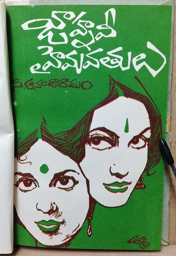 Telugu calligraphy lettering