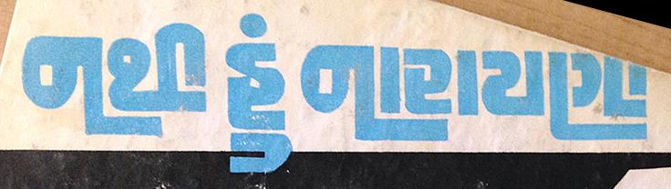 Gujarati lettering type
