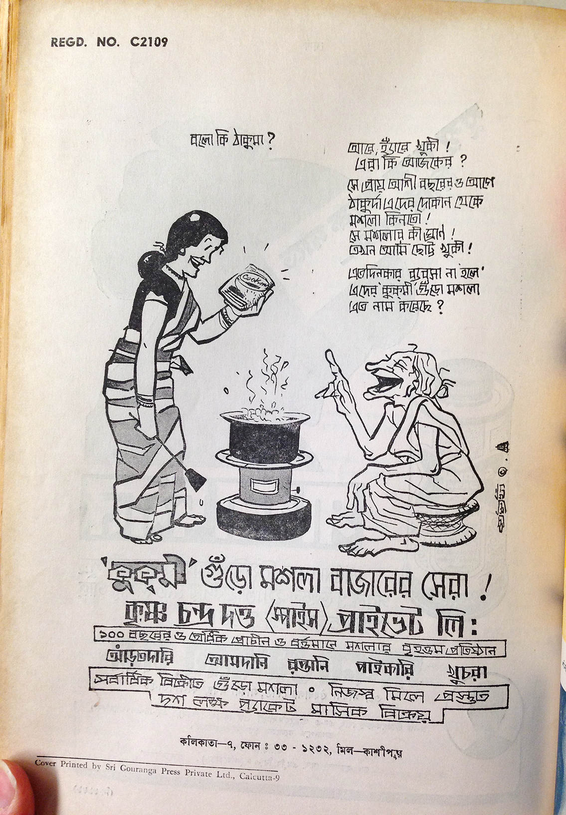 Bengali lettering advertisement