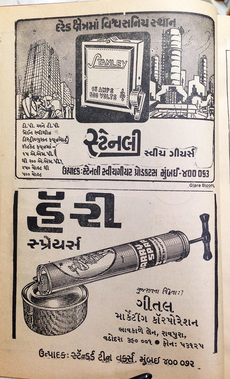Stanley Harry Sprayers ad - Gujarati type font