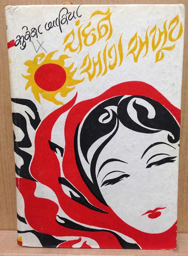 Candane Aga Akhuta book cover